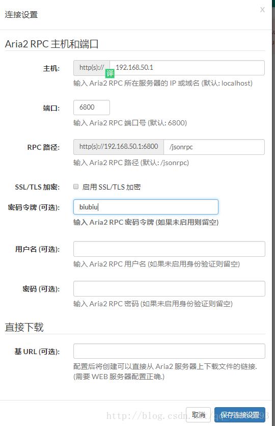 aira2 webUI设置