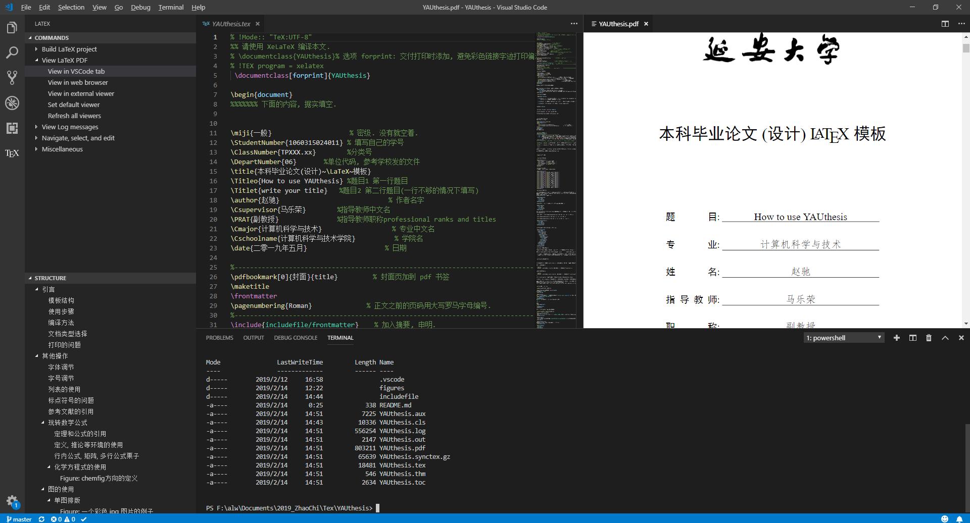 VScode界面